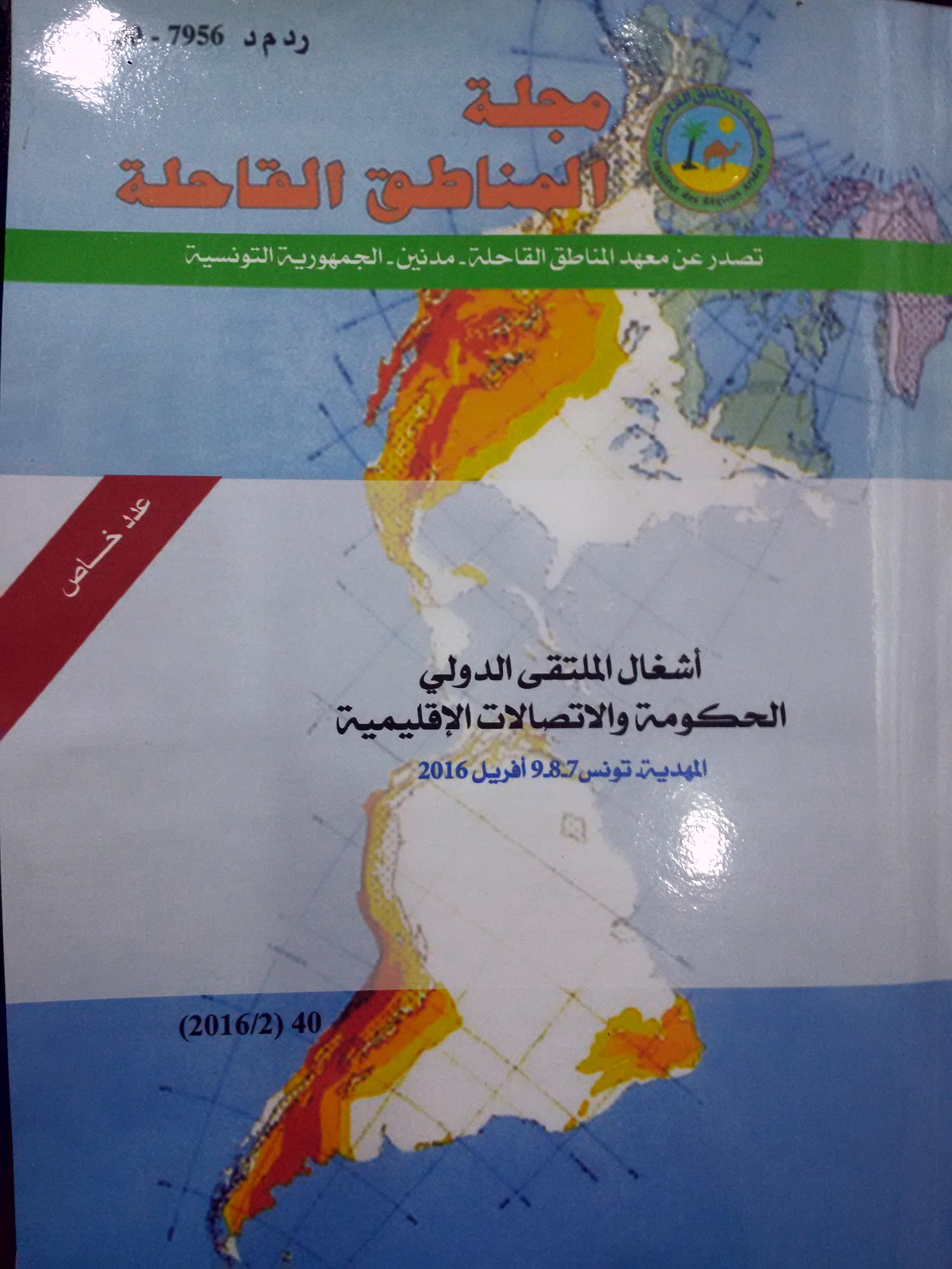 Gouvernance et communication territoriales